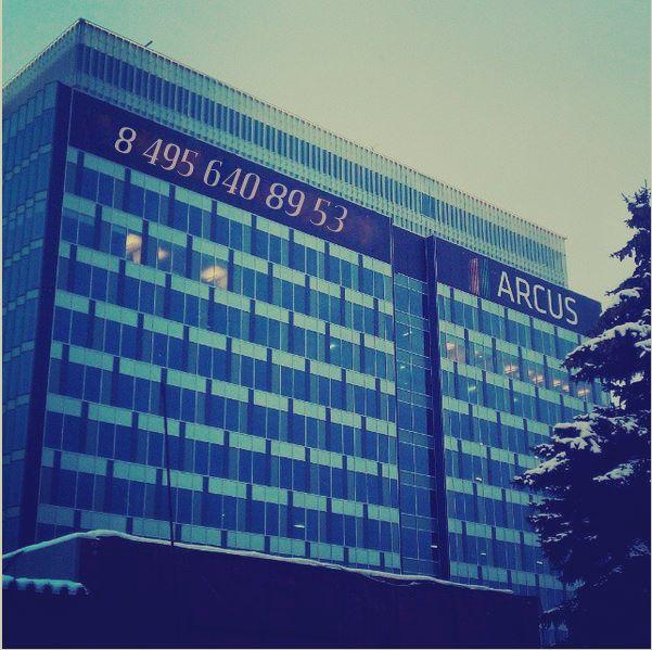 бизнес-центр Arcus