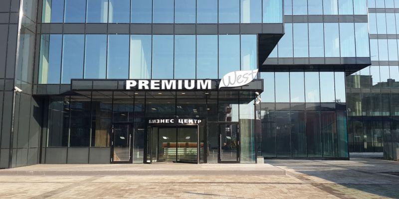 бизнес-центр Premium West