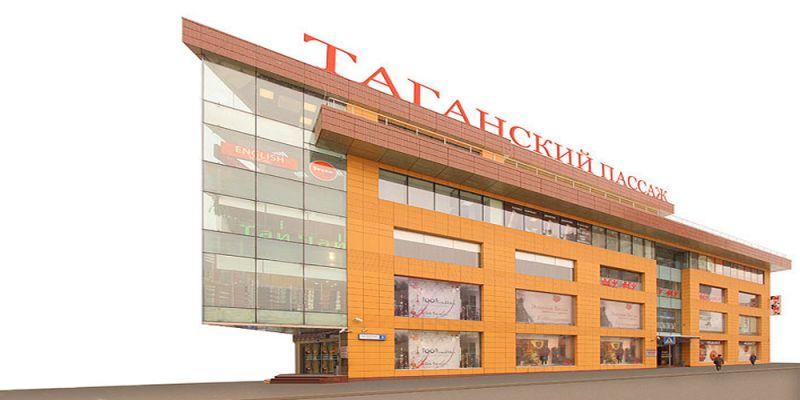 бизнес-центр Таганский Пассаж