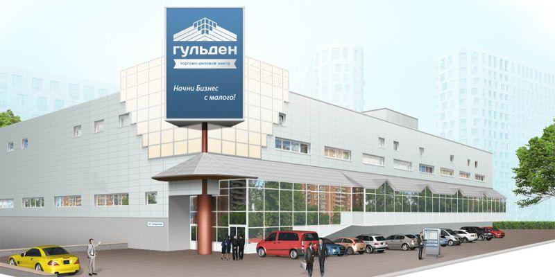 бизнес-центр Гульден