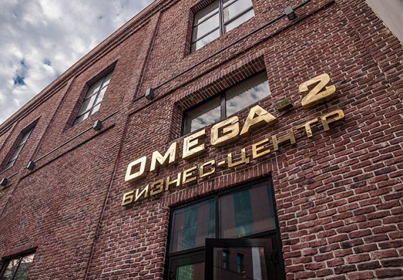 бизнес-центр ОМЕГА-2