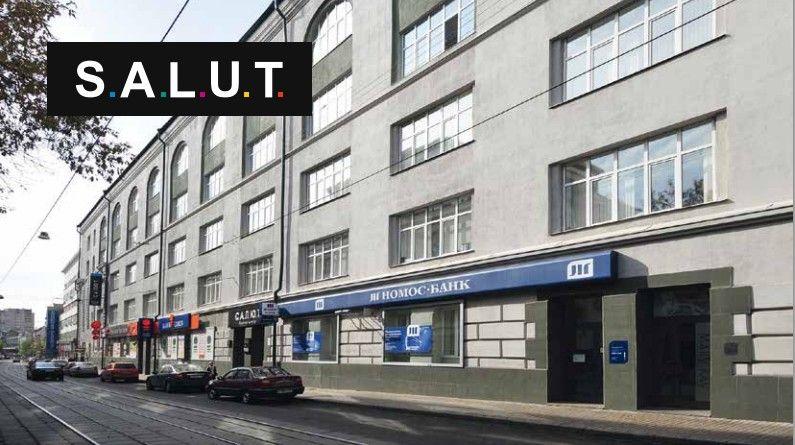 бизнес-центр Салют