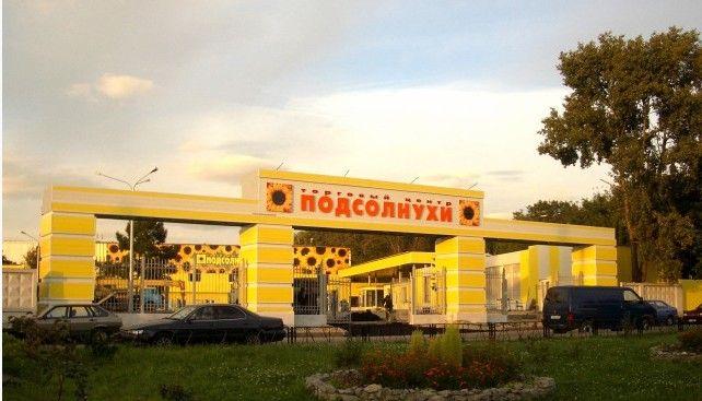 бизнес-центр Подсолнухи