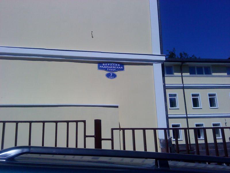 бизнес-центр Верхняя Радищевская 7