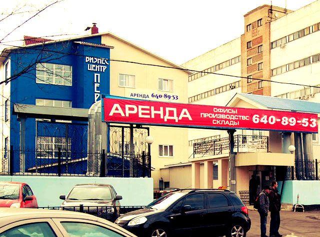 бизнес-центр 3-й проезд Перова Поля 8а