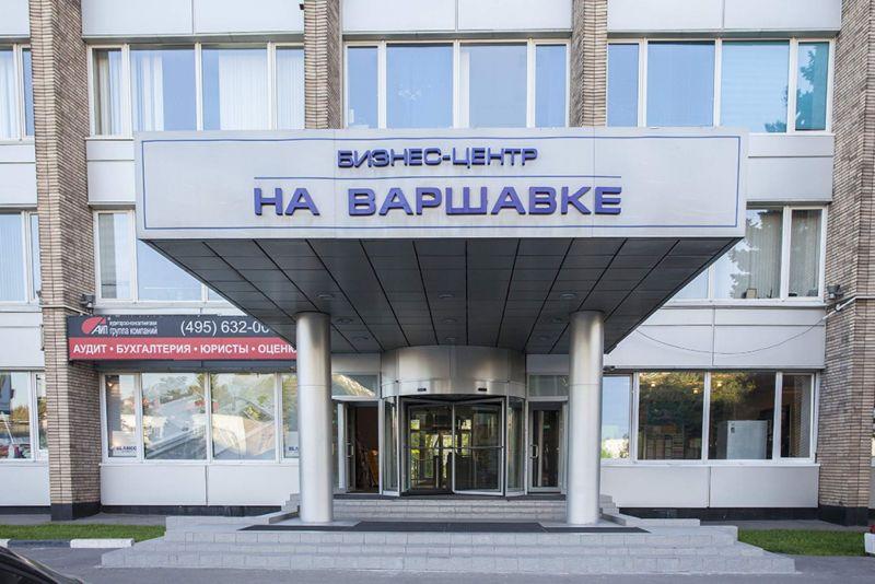 бизнес-центр Варшавское шоссе 42