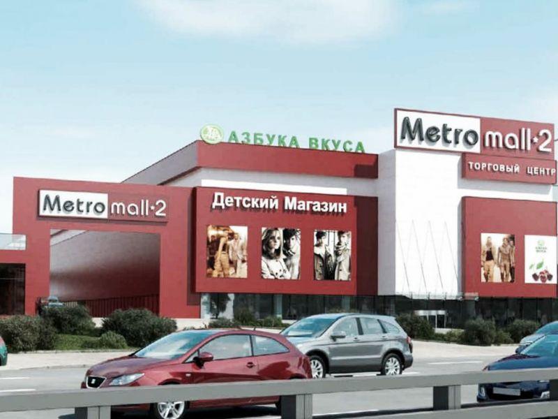 бизнес-центр Metromall 2