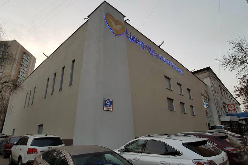 бизнес-центр Годовикова