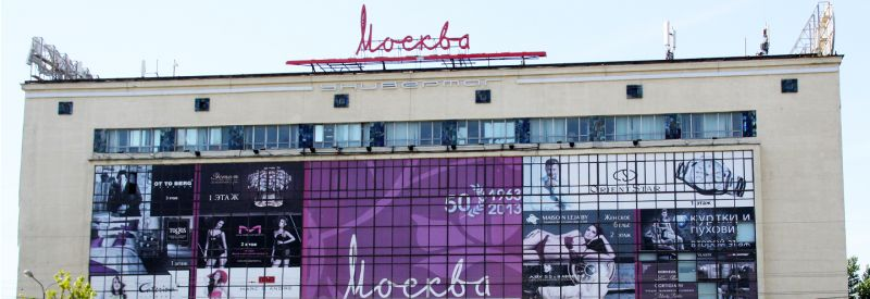 бизнес-центр Универмаг Москва