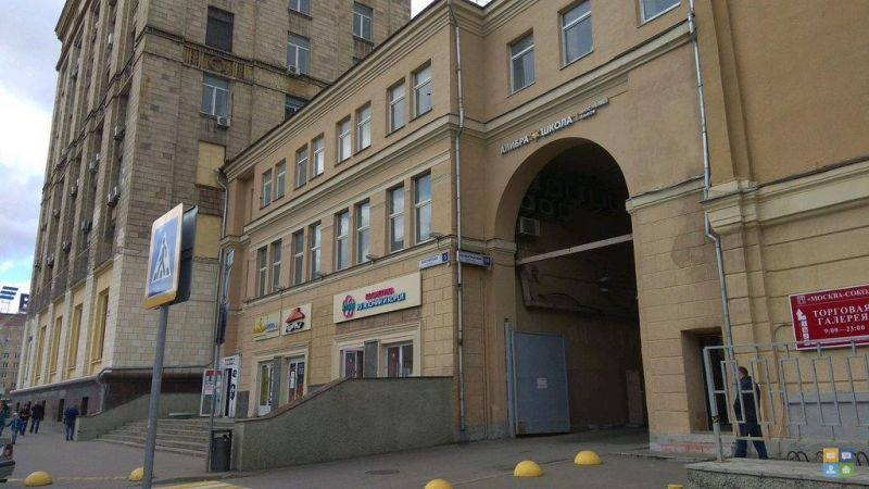 бизнес-центр Ленинградский 80д